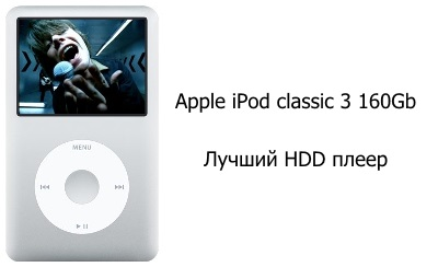 Apple iPod classic 3